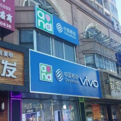 中国移动营业厅宽带促销业务员工作环境