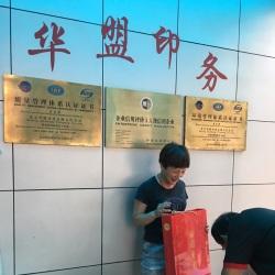 北京华盟印务有限公司工作环境
