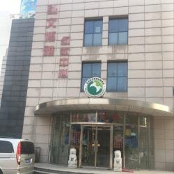 北京弘文博雅幼教中心幼师工作环境