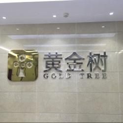 山东黄金。黄金树导购工作环境