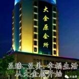 大金原酒店酒店文员工作环境