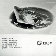 中国人寿保险省公司工作环境