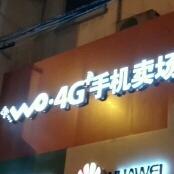 中国联通营业厅促销员工作环境