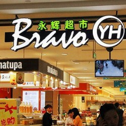 永辉超市厂家导购工作环境
