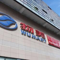 北京物美京门商贸有限公司鲁谷店店长工作环境