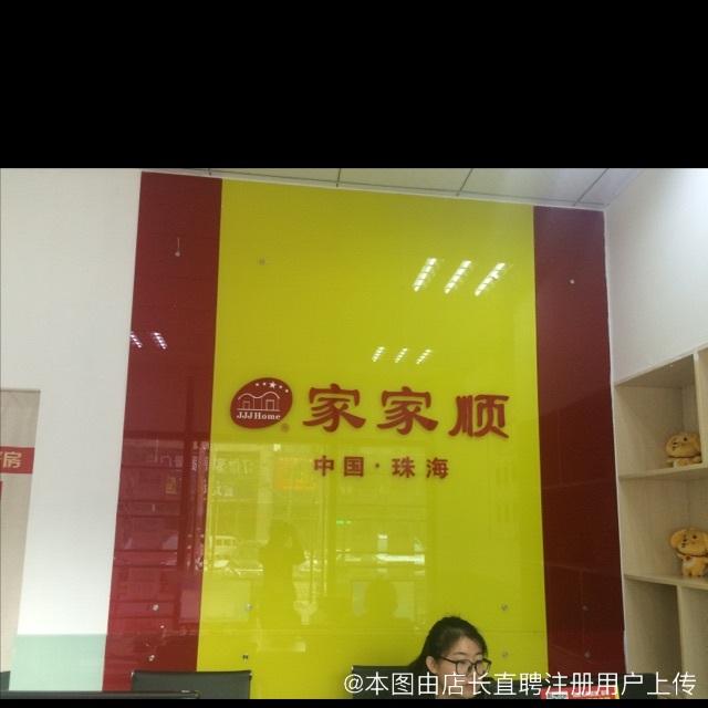 珠海市乐有家营销策划有限公司香水鸿门分公司