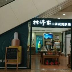 林清轩营业员工作环境