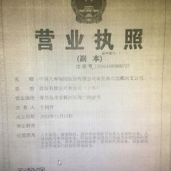 中国人寿保险工作环境