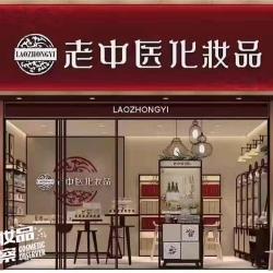 老中医化妆品店导购工作环境