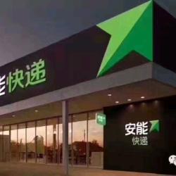 上海安能聚创供应链管理有限公司快递员工作环境
