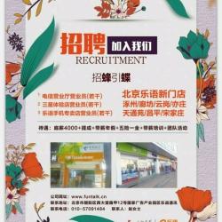 乐语通讯中国电信厅工作环境