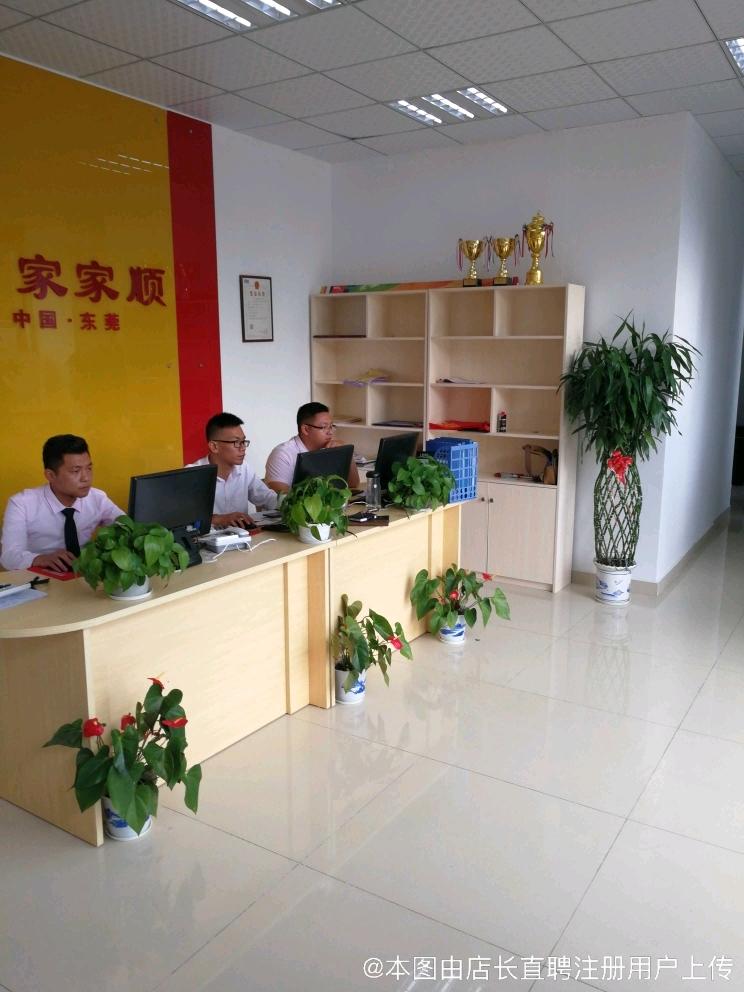 东莞市乐有家房产经纪有限公司凤岗臻萃园分公司