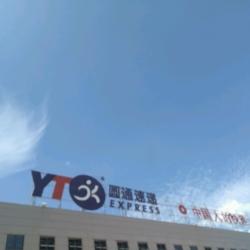 圆通速递(北京)有限公司快递员工作环境