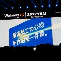 北京沃尔玛百货有限公司宣武门分店工作环境