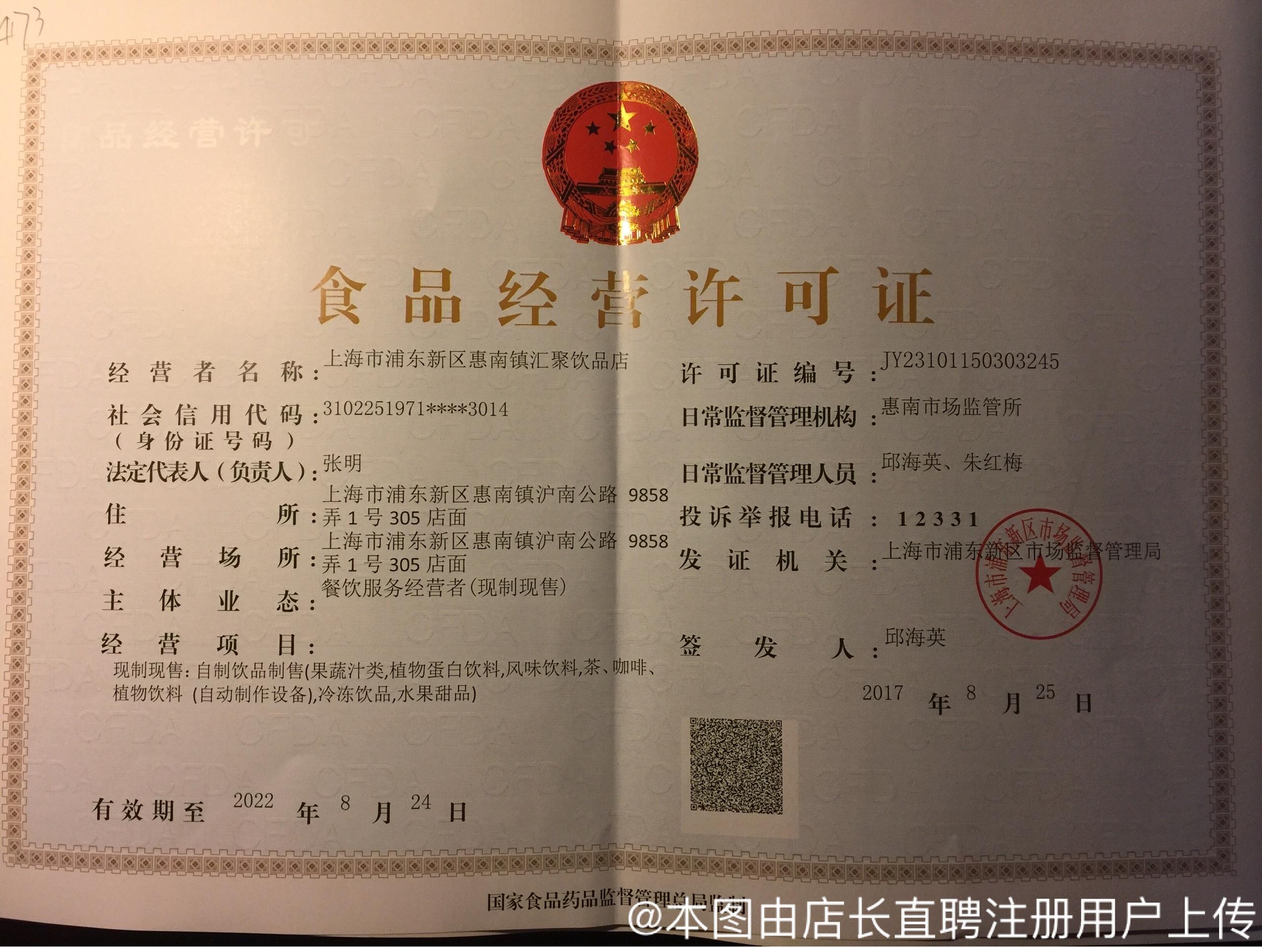 上海市浦东新区惠南镇汇聚饮品店