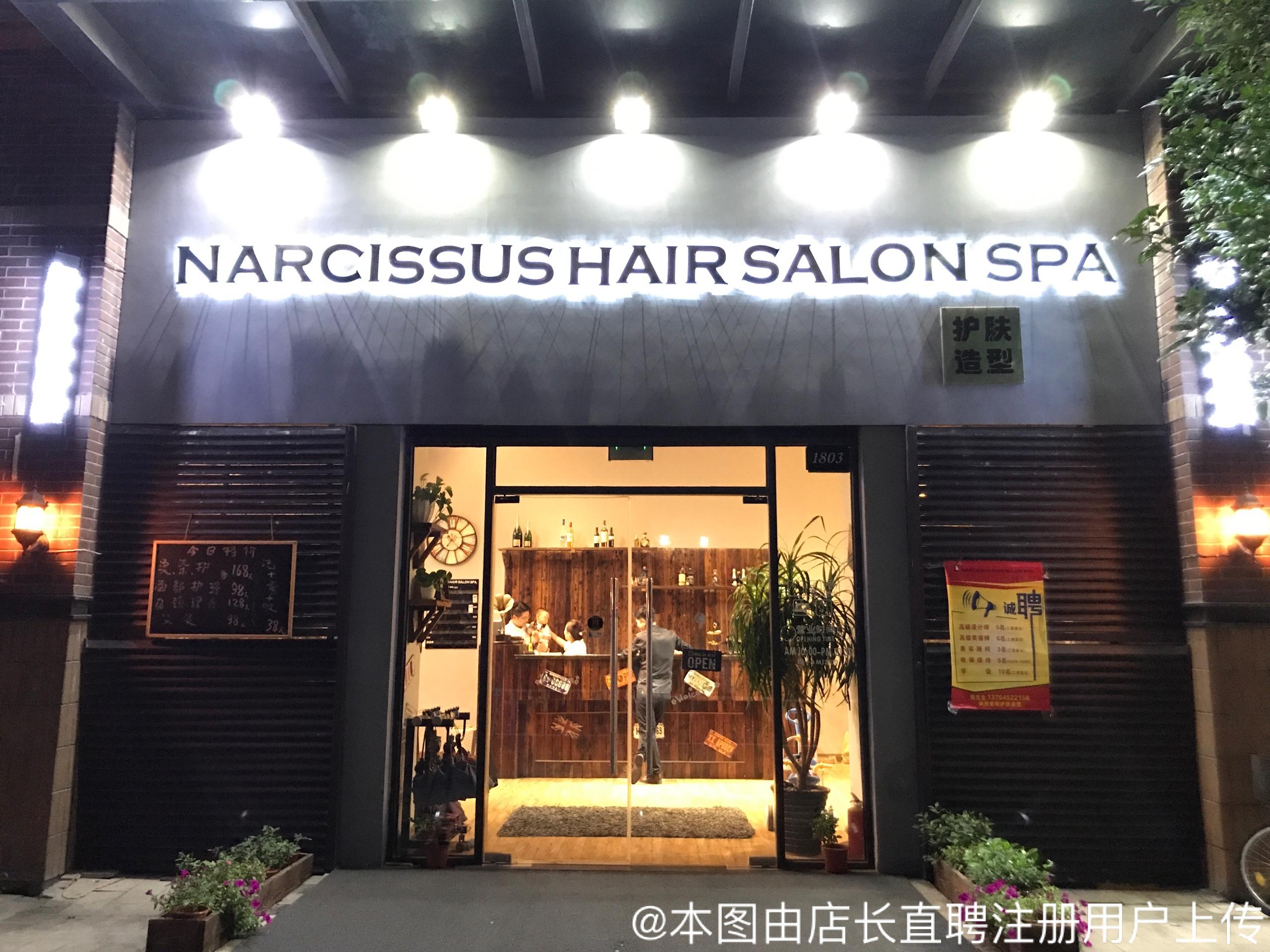 上海金仕堡_【美容经理招聘】上海纳西索斯护肤造型连锁店美容经理招聘