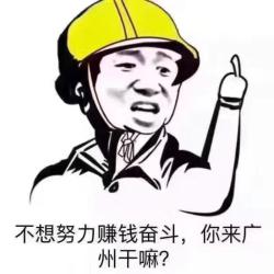 广州冠誉资产管理有限公司工作环境