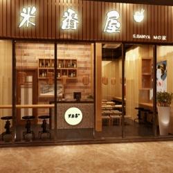 上海豪恩餐饮管理有限公司工作环境