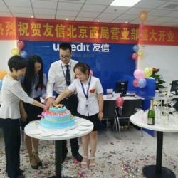 友众信业金融信息服务(北京)有限公司工作环境