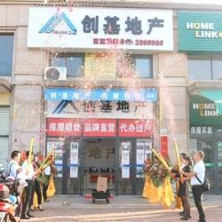 湛江创基房地产代理有限公司工作环境