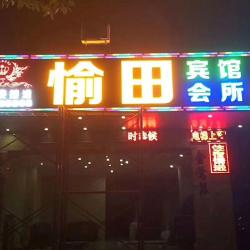 阳江市江城区鑫太子沐足馆工作环境