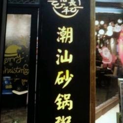 砂锅粥工作环境