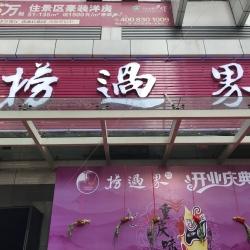 捞过界重庆火锅工作环境