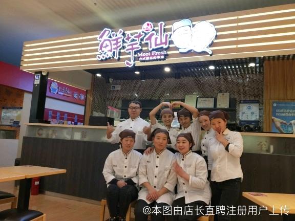 北京百宜味科技有限公司远大路分公司