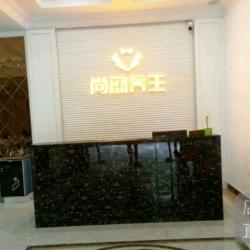 广州市尚韵美容有限公司工作环境