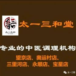 北京太一三和医学研究院工作环境