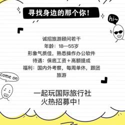 一起玩国际旅行社(北京)有限公司工作环境