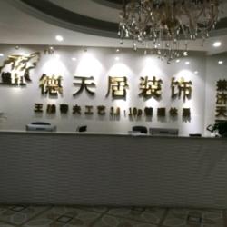 贵州德天居装饰工程有限公司工作环境