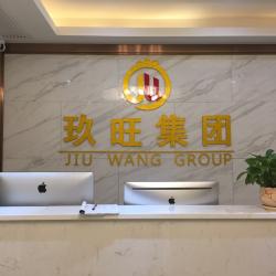 广西新征程投资有限公司工作环境