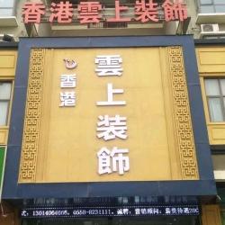 香港云上装饰工程有限公司工作环境