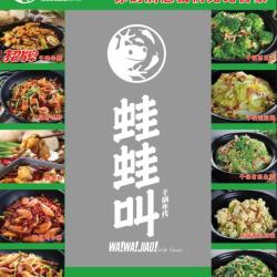 北京蛙蛙叫餐饮有...工作环境