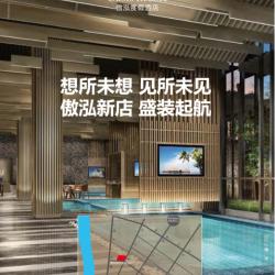 南京傲泓度假酒店有限公司工作环境