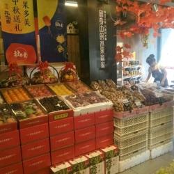 果多美水果干果超市工作环境