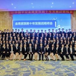 中国平安人寿保险公司工作环境