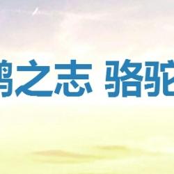 郑州市管城区正健道康食品经营商行工作环境