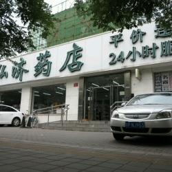 弘济药店工作环境