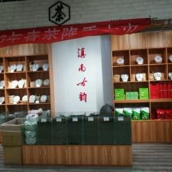 云南滇南古韵茶叶有限公司工作环境