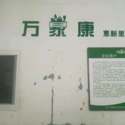 北京万家康供应链管理有限公司快递员工作环境
