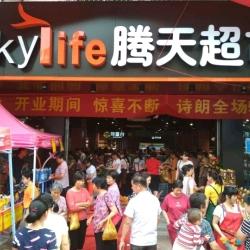 龙川县腾天百货有限责任公司工作环境