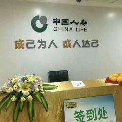 中国人寿保险股份有限公司长沙市分公司工作环境