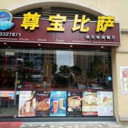 福永尊宝西饼屋工作环境
