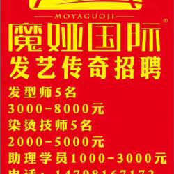九台区城东发艺传奇美发店工作环境