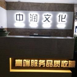 北京中润旭晟文化发展有限公司工作环境