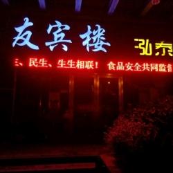 江西友宾楼餐饮管理工作环境