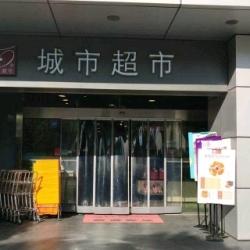 城市超市(滨江大道店)工作环境