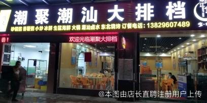 广州常相聚餐饮有限公司